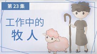 【第二十三集】工作中的牧人 ——《一點一滴•天國在積》