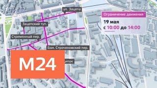 Смотреть видео Движение в центре Москвы перекроют в выходные из-за спортивных мероприятий - Москва 24 онлайн