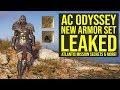 Assassin's Creed Odyssey DLC - New Gear LEAKED & Heir Of Memories Secrets (AC Odyssey DLC)