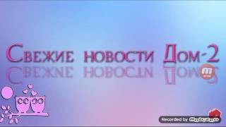 Дом 2 новости эфир (10.02.17)