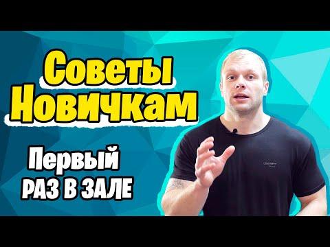 Алекс фитнес в Саратове. Отзывы о фитнес клубе. Стоимость