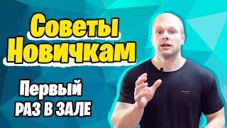 Первый раз в тренажерном зале. Советы новичкам.(, 2015-05-20T17:56:51.000Z)