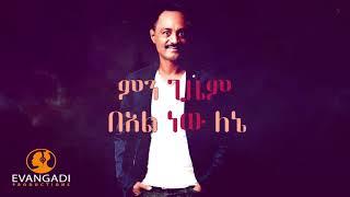 Wendemu Jira Beal New Ethiopian Music 2019