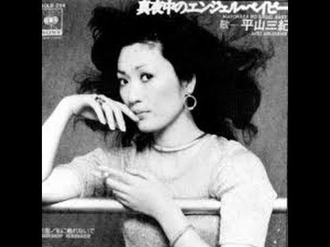 真夜中のエンジェル・ベイビー/平山三紀Live1980年