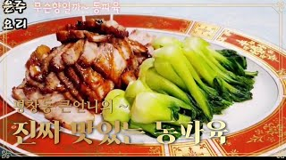 (동파육) Dongpayuek(Fried Pork Be…