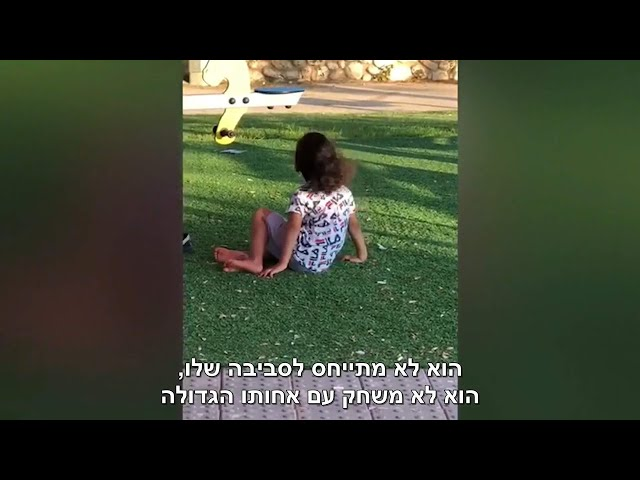 עדות מוקלטת - אב לילד בן 5
