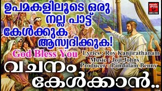 Vachanam Kelkkan # Christian Devotional Songs Malayalam 2018 # Hits Of Joji Johns