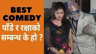 पाँडे र रक्षाको सम्बन्ध के हो ?? Bhadragol,  Best Comedy Clip
