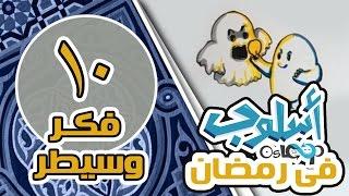 حلقة 10: فكر وسيطر - تفكيرك هو إرادتك - تفكيرك بيصنع حياتك | أسلوب في رمضان osloop Ramadan 2016