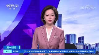 《第一时间》 20191208 2/2| CCTV财经