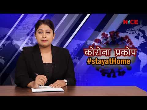 NICE Samachar | नाइस समाचार | NICE News | NICE TV HD | २०७६.१२.२२ | 2020-04-04
