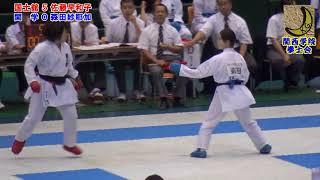 空手道 Karate 2018 森田紗耶加(関西学院大学)vs佐藤早和子(国士舘大学)...