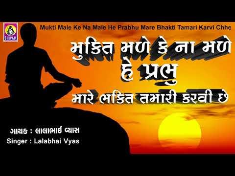 Mukti Male Ke Na Male Mare Bhakti  Tamari Karvi Che || Meva Male Ke Na Male || Gujarati Bhajan