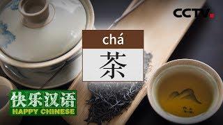 《快乐汉语》 20190825 今日主题字:茶| CCTV中文国际