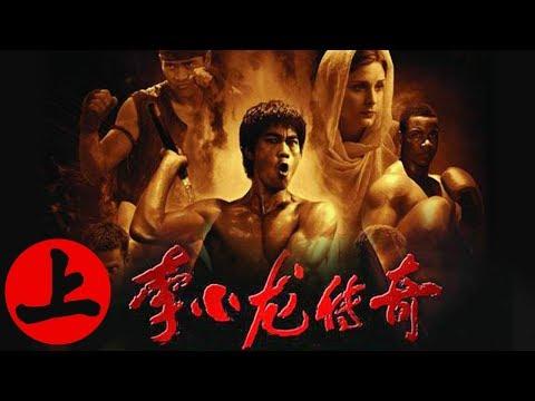 《李小龙传奇》上:中国顶级武学大师 进军好莱坞!【动作·功夫】|欢迎订阅 China Zone