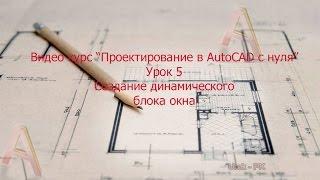 Создание динамического блока окна в автокаде (урок №5)