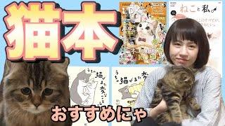 【猫】ねこ好き必見!オススメの猫本を紹介します!