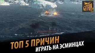 ТОП 5 причин играть на эсминцах [World of Warships]