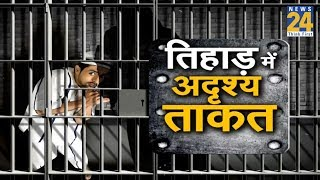 Tihar Jail के अंदर साया या कैदियों की शरारत ?