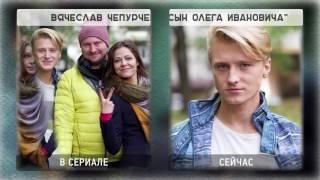 СЕРИАЛ ИЗМЕНЫ. Актеры и роли сериала измены