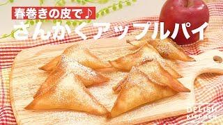 春巻きの皮で♪さんかくアップルパイ   How To Make Triangle Apple Pie