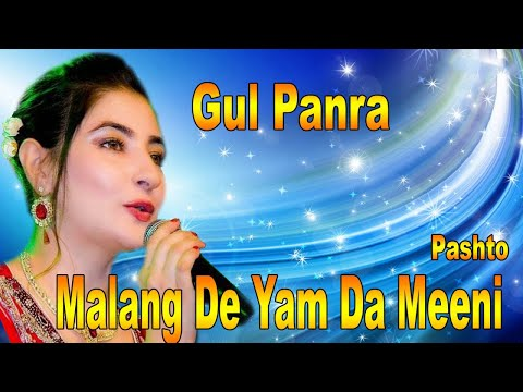 Malang De Yam Da Meeni | Gul Panra | Pashto Song | HD Video