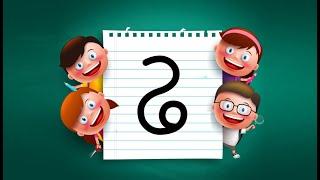"""How to write Gujarati Alphabet """"ઢ""""   Gujarati Kakko   મૂળાક્ષરો   ગુજરાતી કક્કો   Learn Gujarati"""