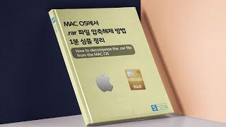 Mac OS에서 .rar 파일 압축해제하는 무료프로그램…