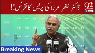 Islamabad: SAPM on Health Dr Zafar Mirza news conference on Dengue issue | 92NewsHDUK