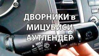 Видео: Как настроить скорость дворников в Mitsubishi Outlander XL?
