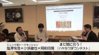 塩澤快浩×小浜徹也×岡和田晃 まだ間に合う「ハヤカワSFコンテスト」