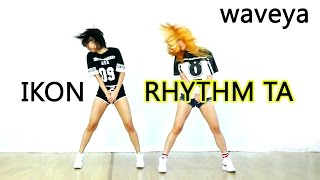 Waveya IKON 리듬 타 RHYTHM TA Cover Dance