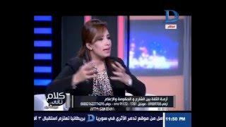 برنامج كلام تانى  الحوار الكامل حول أزمة الثقة في المشهد السياسي المصري
