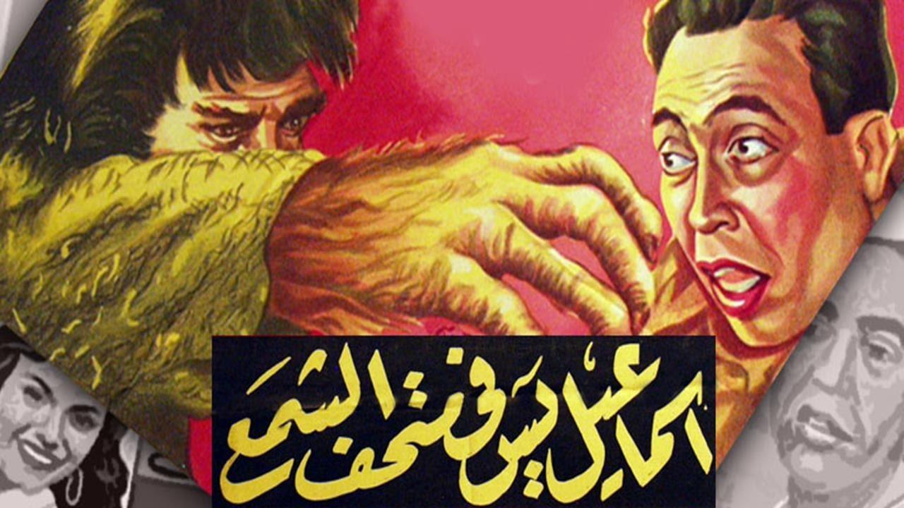 Ismail Yassin Fe Mathaf El Shama Movie - فيلم اسماعيل ياسين فى متحف الشمع
