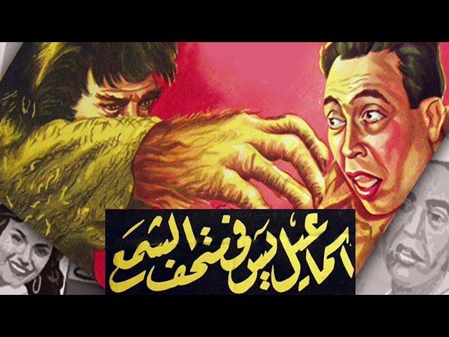 فيلم اسماعيل يس فى متحف الشمع
