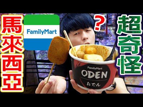 馬來西亞全家大調查! 日本絕對沒有的關東煮櫃檯讓人超吃驚…