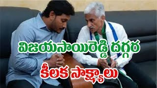 vijay sai  reddy challenge to ias officers || latest political news ||  janahitam tv