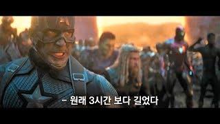 어벤져스 엔드게임 삭제 장면 총정리