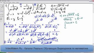 Уравнение, системы уравнений и выражения с радикалами