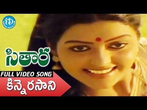 Kinnerasani Vachindamma Video Song - Sitara Movie || Suman || Bhanupriya || Vamsy || Ilaiyaraaja