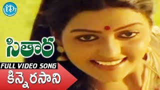 Kinnerasani Vachindamma Video Song  Sitara Movie || Suman || Bhanupriya || Vamsy || Ilaiyaraaja