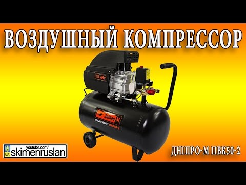 Воздушный компрессор  Дніпро-М ПВК50-2