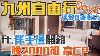 【九州自駕#18】福岡博多8號飯店開箱|一晚2000初CP值UP|ft ...