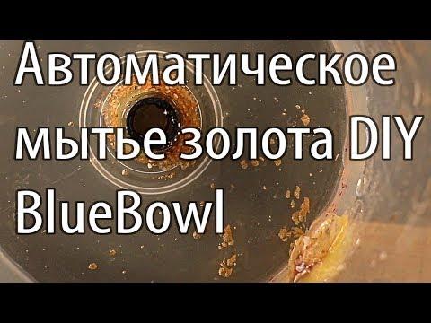 ✅ ч1 Автоматическая добыча золота метод Туманова приск самородок мытье Blue Bowl