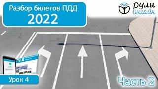 Б 4. Разбор билетов на тему Дорожная разметка ПДД 2019 (Часть 2)