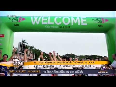 """ข่าวด่วน!! The Music Run จะเกิดขึ้นที่ประเทศไทย """"ตื่นมาคุย"""" พร้อมแจกบัตร 200 ใบ!!!!!!"""