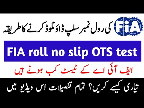 FIA OTS Roll Number slip Download 2019 | FIA Inspector investigation Agency  TEST scheduled by Ots