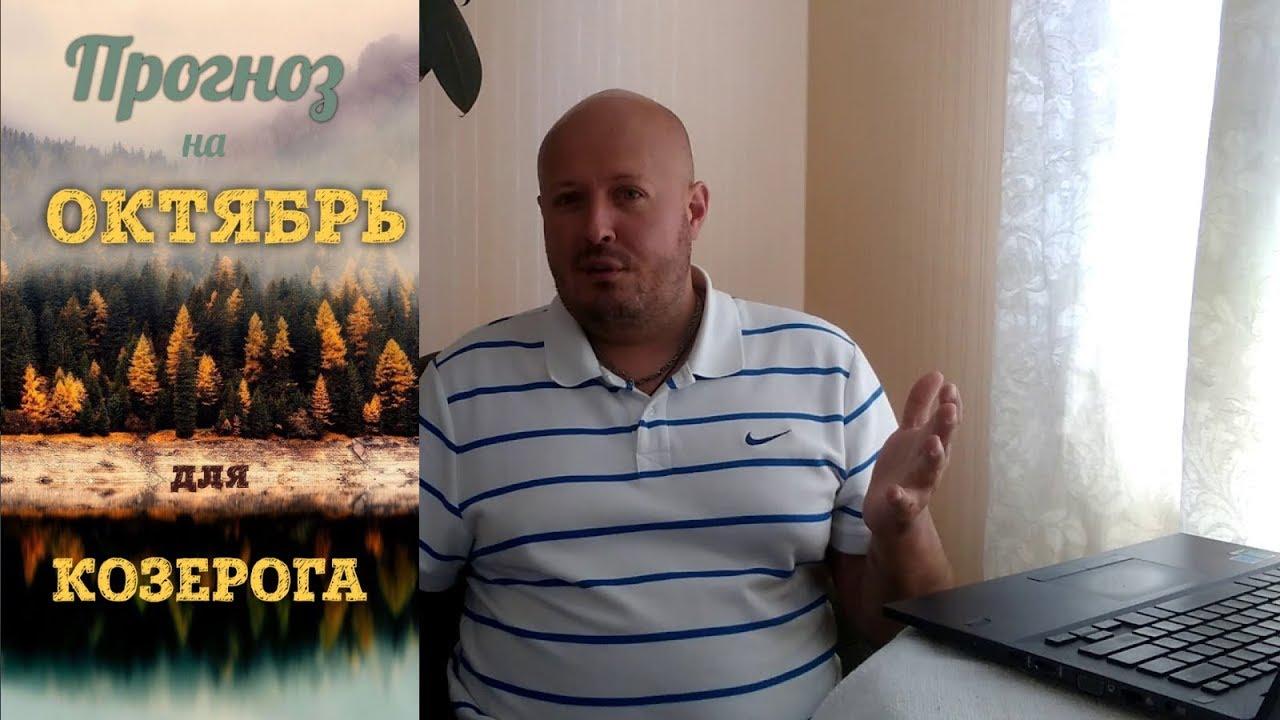 КОЗЕРОГ — ГОРОСКОП на ОКТЯБРЬ 2018 года от Максима Маярчука