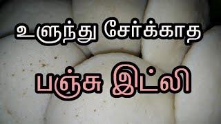 உளுந்து வாங்களையா கவலையே விடுங்க சேர்க்காமல் நல்லா பஞ்சு போல் இட்லி செய்யலாம்/ vendaya idli in tamil