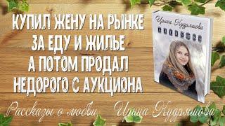 АЛЁНУШКА. Аудио роман. Ирина Кудряшова